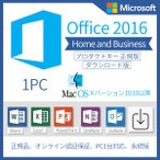 Microsoft Office for Mac 2016 Home and Business PC1�� �ץ�����ȥ��� ������ �����������
