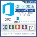ショッピングOffice Microsoft Office for Mac 2016 Home and Student PC2台 プロダクトキー 正規版 ダウンロード版