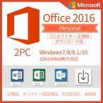 ショッピングOffice Microsoft Office 2016 Personal 2PC プロダクトキー 正規版 ダウンロード版