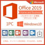 Microsoft Office 2019 Home and Business 1PC プロダクトキー 正規版 ダウンロード版