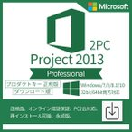 Microsoft Project 2013 Professional 2PC プロダクトキー 正規版 ダウンロード版