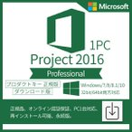 Microsoft Project 2016 Professional 1PC プロダクトキー 正規版 ダウンロード版