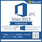 Microsoft Visio 2013 Professional 2PC プロダクトキー 正規版 ダウンロード版