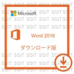 Microsoft Word 2016 プロダクトキー 正規版 ダウンロード版
