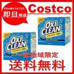 【あすつく】オキシクリーン コストコ アメリカ製 5.26kg 2個セット マルチパーパスクリーナー シミ取り 洗濯洗剤 漂白剤