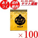 アミュード インスタントスープ100食 (オニオン100食)