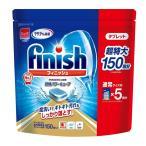 フィニッシュ タブレット パワーキューブ 食器洗い機用洗剤 キッチン用 150粒 大容量