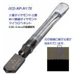 MDI 三星ダイヤモンド工業製 ガラスカッター M17マイクロ ペネット PCD刃付
