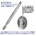 NIKKEN(日研ダイヤ)『超硬刃ガラスカッター(NC-X03-PCD LASER)』