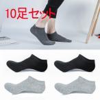 靴下 メンズ カジュアル メンズ 靴下 アウトドア レッキング スポーツ ソックス 登山用靴下 抗菌防臭10足セット XLT06-02