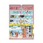 2020年版・壁掛 シーガル 歳時記カレンダー 小 A3判