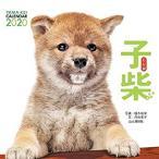カレンダー2020 子柴 こしば 卓上 (ヤマケイカレンダー2020)