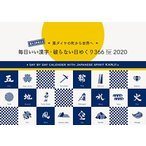最大3年使える 毎日いい漢字・破らない日めくり366 for 2020 (カレンダー)