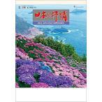 日本の抒情 2021年 カレンダー 壁掛け CL-1057