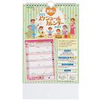 家族のスケジュールカレンダー ミニ版 : 家族カレンダー ミニ ファミリーカレンダー 卓上けカレンダー 壁掛カレンダー 書き込めるカレンダー