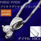 中古 Pt850・Pt900 プラチナネックレス ダイヤ(0.10Ct)