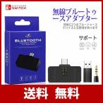 対応 Nintendo Switch PS4 PC用 無線 Bluetooth BTH オーディオ レシーバー トランスミッターワイヤレス 遅延なしU