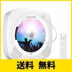 Fohil CDプレーヤー 置き&壁掛け式 ポータブルCDプレーヤー 1台多役 CDラジオ CD/FM/USB/AUX/Blueモードなどに対応 LE