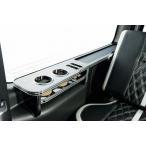 ハーツ(Hearts) リアサイドテーブル 運転席側 200系ハイエース スーパーGL専用
