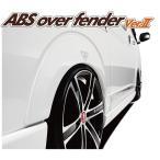 レガンス(LEGANCE) ABS製 10mmオーバーフェンダーII 塗装済み 200系ハイエース