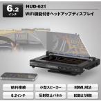 MAXWIN(マックスウィン) WiFi機能付きヘッドアップディスプレイ HUD-621
