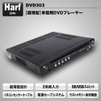 MAXWIN(マックスウィン) 超薄型 ハーフDIN 車載用DVDプレーヤー DVD303