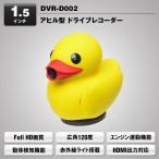 激安 高性能 アヒル型ドライブレコーダー DVR-D002 MAXWIN(マックスウィン)