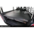 ユーアイビークル(UI-Vehicle) マルチウェイワゴンベッドキットVer3 200系ハイエースワゴンGL用