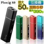 アイコス 互換機 本体 Pluscig S9 加熱式タバコ 加熱式電子タバコ 電子タバコ P9 連続 吸い 使用 チェーンスモーク 最新 ランキング