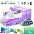 NICONON ニコノン ニコチン0 ニコチンゼロ スティック 茶葉 3箱 セット 互換機 加熱式タバコ 電子タバコ 禁煙 互換 ブルーベリー メンソール アイスシトラス