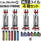 UWELL Caliburn G Pod KOKO PRIME 交換用Coil コイル 4個セット 0.8Ω 1.0Ω ユーウェル カリバーン ジー ココ プライム 純正 カートリッジ 電子タバコ VAPE