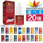電子タバコ リキッド VAPOREVER 5ml 全20種 VAPE ベイプ リキッド 電子たばこ  禁煙 ヴェポレバー タール ニコチン0 おすすめ EMILI エミリ