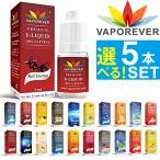 電子タバコ リキッド VAPOREVER 5本セット 5ml 全20種 VAPE ベイプ リキッド 電子たばこ  禁煙 ヴェポレバー タール ニコチン0 おすすめ EMILI エミリ