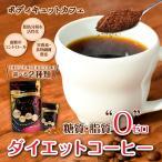 家で簡単 ダイエット食品 美味しいコーヒー 50%以上SALE 簡単 短期成功 糖質ゼロ ボディキュットカフェ 美容成分 Diet Coffee75g