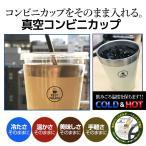 今全品ポイント5倍以上 ステンレス真空断熱構造でコンビニコーヒーのおいしい温度をキープ ステンレス 真空 コンビニカップ レギュラー ブラウン HB-1337