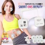 SALEダイエット EMS 男女兼用 フェイスリフトまで使える 全身ダイエット 腹筋 EMSマシン  Smart EMS Beauty 顔用&体用パット付