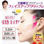 フェイスアップクリップα 三雲孝江プロデュース  女子アナの秘密 / 正規販売店 顔のたるみ、しわ、ほうれい線