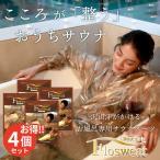 4個セット フロスエット お風呂 サウナスーツ お風呂で ダイエット メーカー保証付き