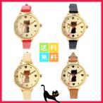 レディース腕時計 かわいい猫ちゃんのファッション腕時計が送料無料