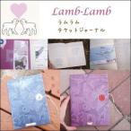 送料無料 -Lamb-Lamb- ラムラム チケットジャーナル スタードリーム アルバム