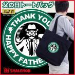 父の日 プレゼント ( パイプ と ビール カフェ トートバッグ ) クリスマス ギフト コーヒー 珈琲 バッグ 鞄 かばん カバン 父の日ギフト 男性