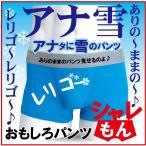アナと雪の女王パロディレットイットゴーパンツ(青)(綿) おもしろ雑貨 )/E4/ シャレもん