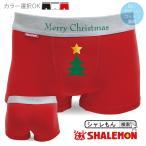 クリスマス プレゼント ボクサーパンツ (クリスマスツリー 選べるカラー) (綿) おもしろ プチギフト 男性 おもしろグッズ/G22/ シャレもん 涼しい ひんやり