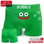 ボクサーパンツ おもしろ 雑貨 グッズ ( 緑 )(ストレッチ)ニコニコ バブル 面白い ゲーム パロディ/F2/ シャレもん