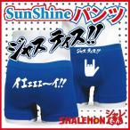 ボクサーパンツ メンズ サンシャイン池崎 パロディ ジャスティス おもしろパンツ (ナイロン)/C10/ シャレもん