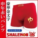 申年  赤パンツ 赤い下着 縁起肌着 (赤) (ストレッチ) 猿 グッズ/D21/ シャレもん