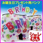 誕生日 / プレゼント / ボクサーパンツ【シームレス】誕プレ 彼氏 メンズ 贈り物 ケーキより 男性 下着 サンタ