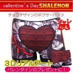 バレンタイン プレゼント 面白 チョコ ハート  ( 3Dアート シームレス) 板チョコ ボクサーパンツ 彼氏 メンズ おもしろ 雑貨 グッズ シャレもんの画像