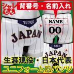 名入れ ボクサーパンツ 日本代表 野球 ユニフォーム 風 パンツ メンズ 男性 下着 プレゼント 誕生日 おもしろ 雑貨 グッズ クリスマス プレゼント (PYY)
