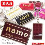 shalemon_keyhol-choco